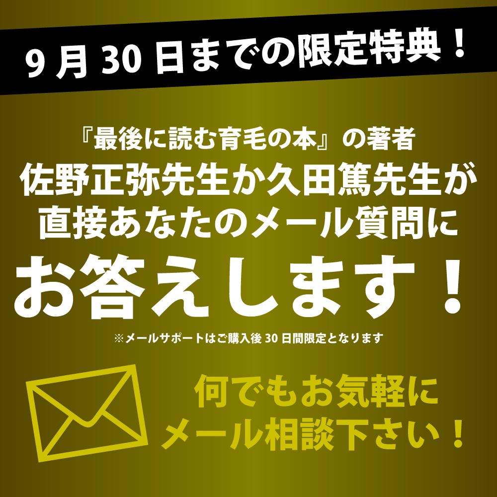 8月31日までの限定特典!『最後に読む育毛の本』の著者 佐野正弥先生か久田篤之先生が直接あなたのメール質問にお答えいたします!※メールサポートはご購入後30日間限定となります。