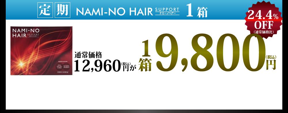 ナミーのヘアー一箱12,960円が19,800円