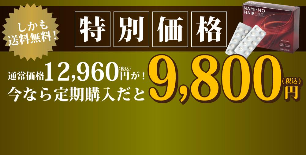しかも送料無料!特別価格。通常価格12,960円(税込)が!今なら定期購入だと9,800円(税込)