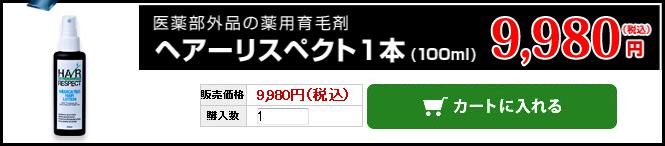 医薬部外品の薬用育毛剤「ヘアーリスペクト」1本(100ml)9,800円(税込)