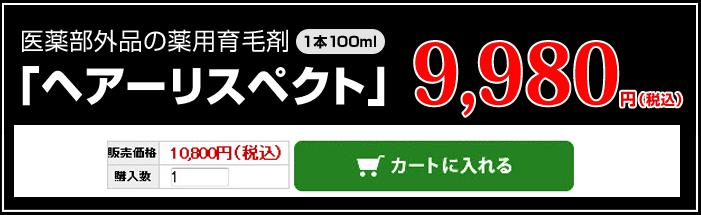 医薬部外品の薬用育毛剤1本100ml「ヘアーリスペクト」9,800円(税込)